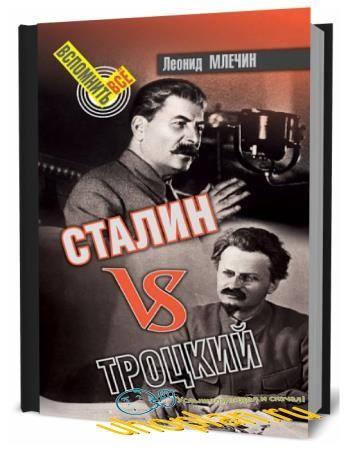 Леонид Млечин. Сталин VS Троцкий