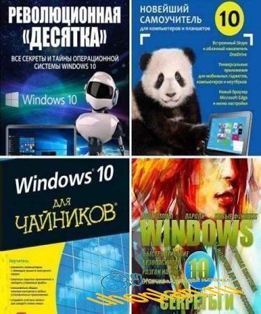 Windows 10. Сборник 4 книги + видеокурс