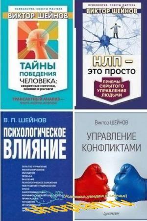 Виктор Шейнов - Манипулирование. Сборник. 14 книг