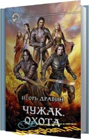 Дравин Игорь - Охота (Аудиокнига)