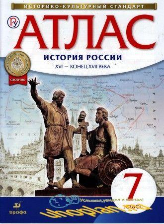 Атлас + контурные карты. 7 кл. История России 16 - конец 17 века