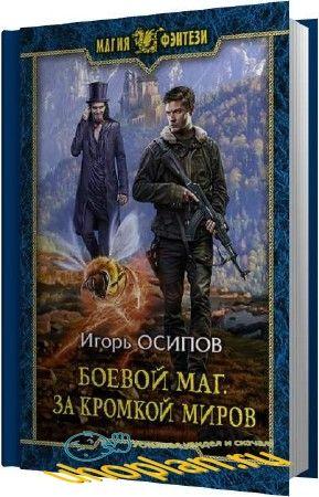 Осипов Игорь - За кромкой миров (Аудиокнига)