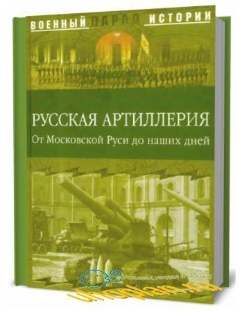 С.Н. Ионин. Русская артиллерия. От Московской Руси до наших дней