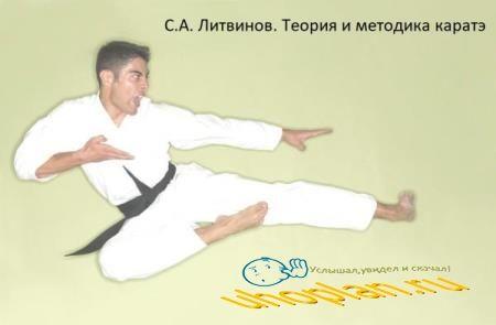С.А. Литвинов. Теория и методика каратэ