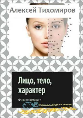 Алексей Тихомиров - Лицо, тело, характер. Физиогномика +