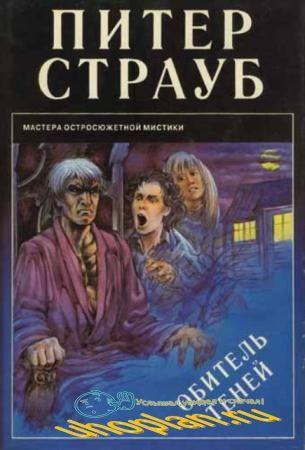 Питер Страуб - Обитель теней (1994)