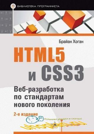 Хоган Б. - HTML5 и CSS3. Веб-разработка по стандартам нового поколения. 2 издание