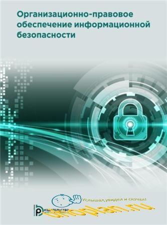 Александров А.А., Сычев М.П. (ред.) - Организационно-правовое обеспечение информационной безопасности (2018)