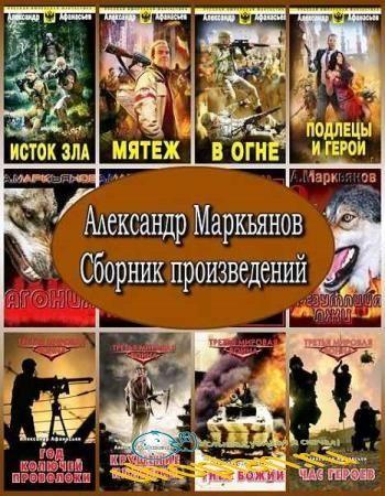 Александр Маркьянов - Собрание сочинений. 143 книги