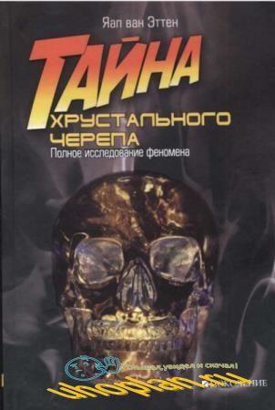 Яап ван Эттен - Тайна хрустального черепа. Полное исследование феномена