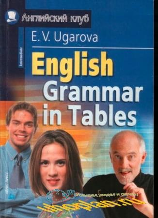 Угарова Е.В.-English Grammar in Tables / Английская грамматика в таблицах