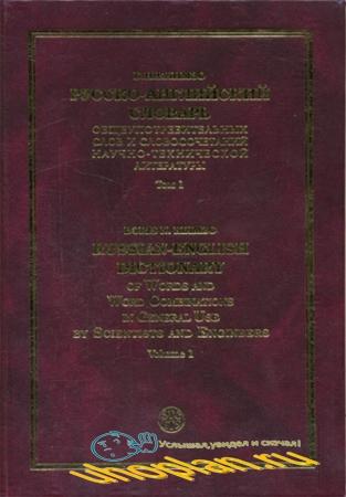 Климзо Б.Н.-Русско-английский словарь общеупотребительных слов и словосочетаний научно-технической литературы