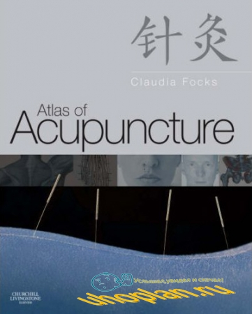 Сlaudia Focks.Atlas of Acupuncture
