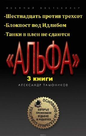 Александр Тамоников. Группа «Альфа». Основано на реальных событиях. 3 книги (2018)
