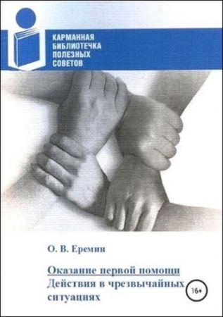 Олег Еремин.Оказание первой помощи. Действия в чрезвычайных ситуациях