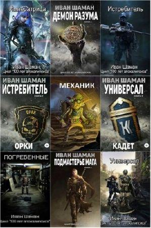 Иван Шаман. Сборник произведений. 10 книг (2017-2018)