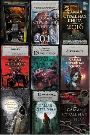 Серия - Самая страшная книга. 15 томов (2014-2018)