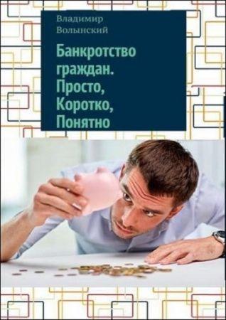 Владимир Волынский.Банкротство граждан. Просто. Коротко. Понятно