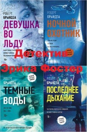 Роберт Брындза. Детектив Эрика Фостер. 4 книги (2017-2018)