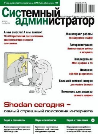 Системный администратор №9 (сентябрь 2018)