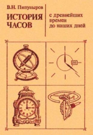 Василий Пипуныров.История часов с древнейших времен до наших дней
