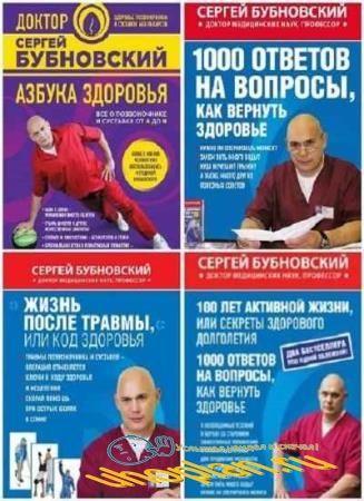 Сергей Бубновский. 20 книг