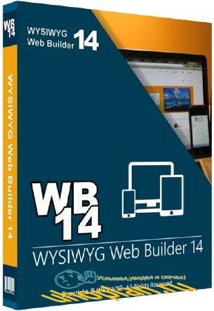 WYSIWYG Web Builder 14.2.0 + Rus + Extensions + Portable