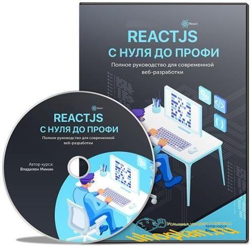 ReactJS с нуля до профи. Видеокурс (2018)