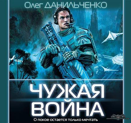 Данильченко Олег - Чужая война  (Аудиокнига)