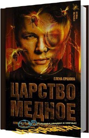 Ершова Елена - Царство медное (Аудиокнига)