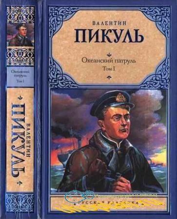 Русская классика. 190 томов