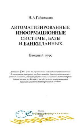 Гайдамакин Н.А.  - Автоматизированные информационные системы, базы и банки данных