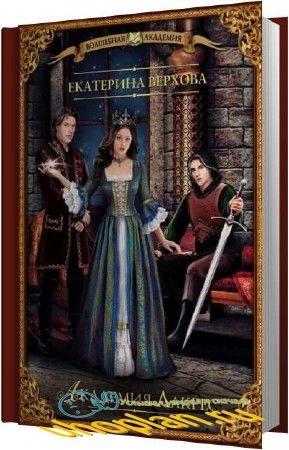 Верхова Екатерина - Академия Лакрес (Аудиокнига)