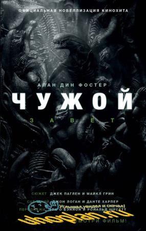 Чужой против Хищника. 14 книг