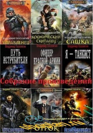 Владимир Поселягин - Сборник произведений. 82 книги