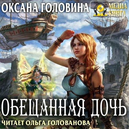 Головина Оксана - Обещанная дочь  (Аудиокнига)