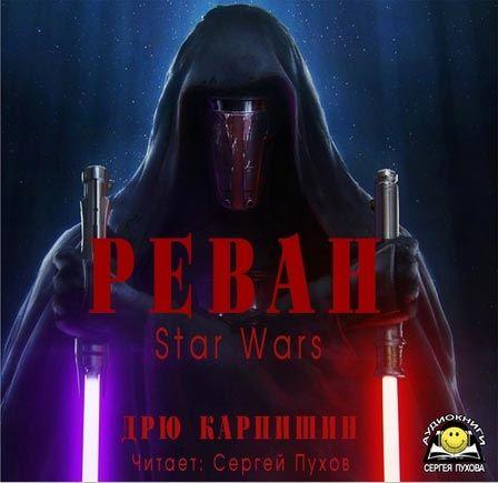 Карпишин Дрю - Star Wars. Реван  (Аудиокнига)