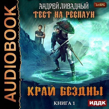 Ливадный Андрей - Край Бездны  (Аудиокнига)
