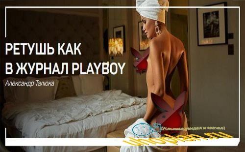 Ретушь как в журнал Playboy. Мастер-класс (2018)