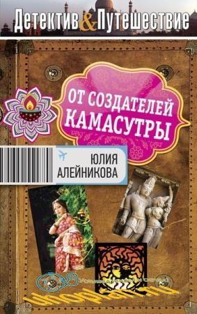 Детектив & Путешествие. 16 книг