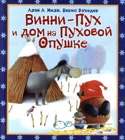 Алан Александр Милн.Винни-пух и дом на пуховой опушке
