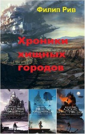 Филип Рив. Хроники хищных городов. 3 книги (2018)
