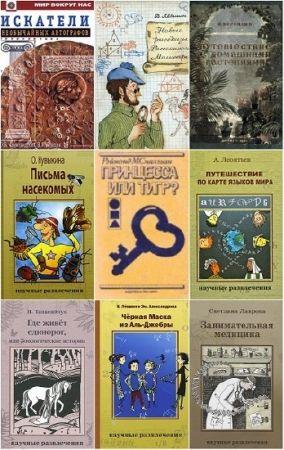 Серия - Научные развлечения. 21 книга