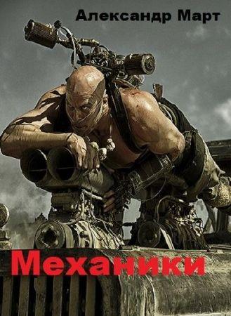 Александр Март. Механики. Часть 1-47 (2018)