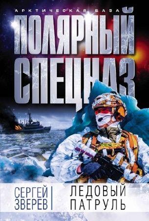 Сергей Зверев. Ледовый патруль (2018)