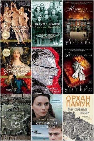 Серия - Большой роман. 40 книг (2015-2018)
