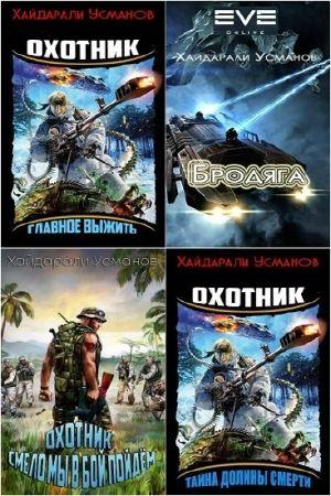 Хайдарали Усманов. Сборник произведений. 4 книги (2018)