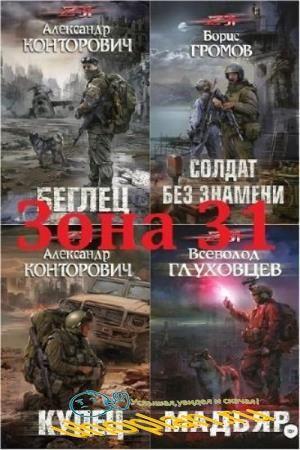 Зона-31. 7 книг