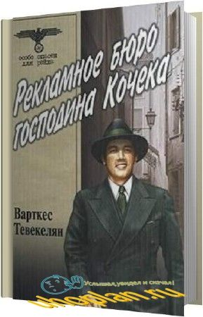 Тевекелян Варткес - Рекламное бюро господина Кочека (Аудиокнига)