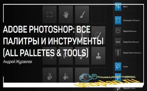 Adobe Photoshop: все палитры и инструменты (all palletes & tools). Мастер-класс (2018)